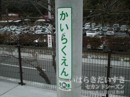 「かいらくえん」の駅名標<br>偕楽園が臨時駅の為か、駅名標(縦)がラベルのような材質。