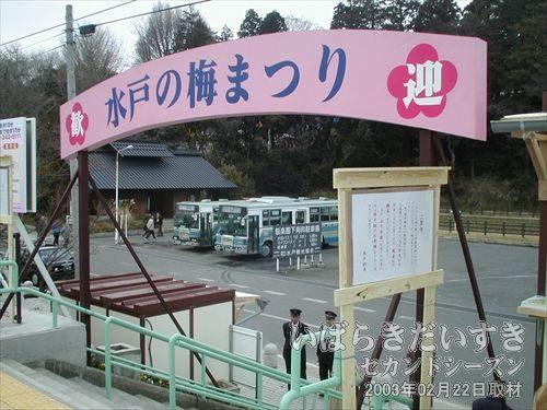偕楽園臨時駅 改札<br>去年2002年と同じパネルが使われているようです。