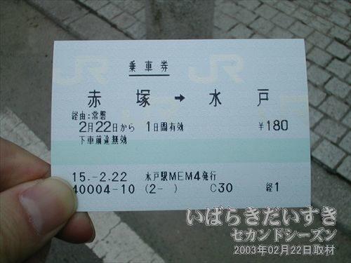 偕楽園駅から水戸駅までの乗車券<br>乗車駅は偕楽園駅ではなく、赤塚駅扱いです。180円きっぷ。