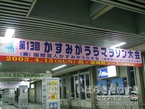 土浦駅通路<br>かすみがうらマラソンの横断幕。