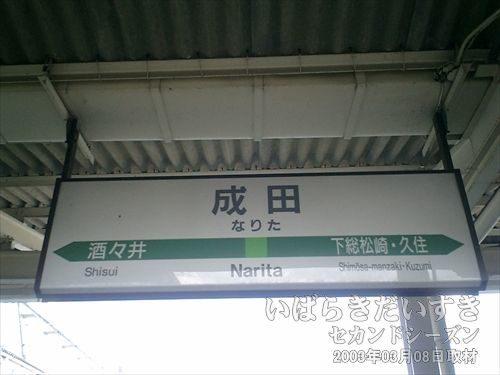 成田線 成田駅 駅名標<br>国際便が就航する成田空港へ接続する駅なのに、地味な雰囲気のするホームです。