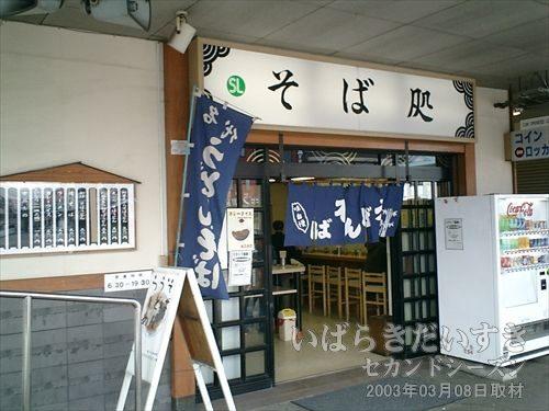 成田駅 駅そば そば処<br>乗換え20分の間に、さらっと昼食をとります。