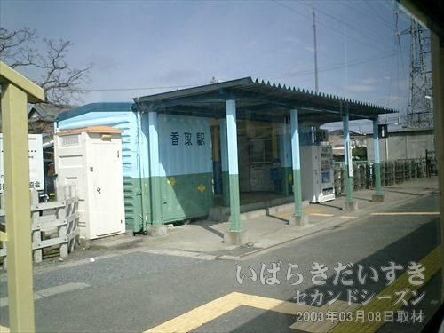 鹿島線 香取駅<br>貨物車両のコンテナを利用した駅舎。通学生の利用が多いらしく、乗り降りの多い駅です。