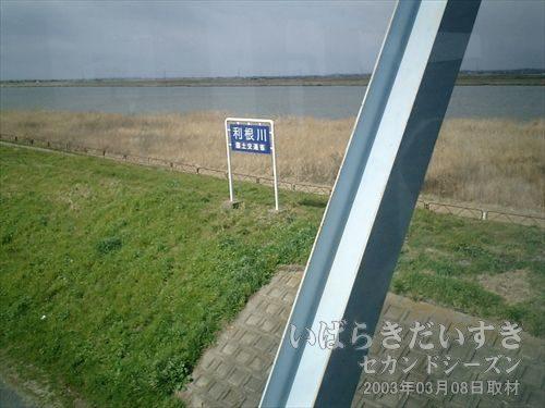 利根川を通過<br>香取駅を出ますと、利根川の橋を渡り、十二橋駅、潮来駅と接続します。