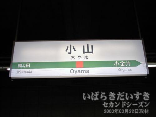 JR小山駅 駅名標<br>小山遊園地で有名かも。でも小山遊園地は一度も行ったこと無いです。