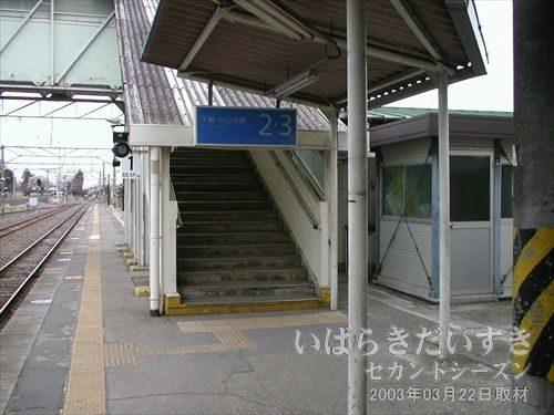 2・3番線ホームへ渡る跨線橋の階段。