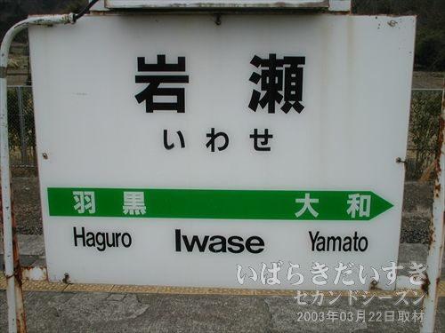 岩瀬駅 駅名標<br>アクリルパネルの駅名標。