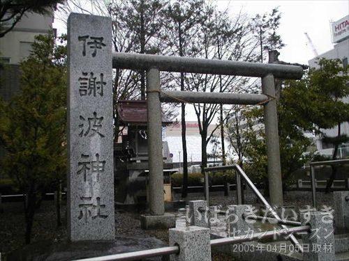 伊謝波神社(いざわ・じんじゃ)<br>跨線橋を渡ると日立の広大な敷地があり、一角に神社が。
