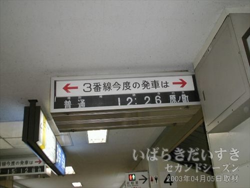 3番線乗り場の案内<br>次の3番線の電車は、12時26分発、原ノ町駅行き。