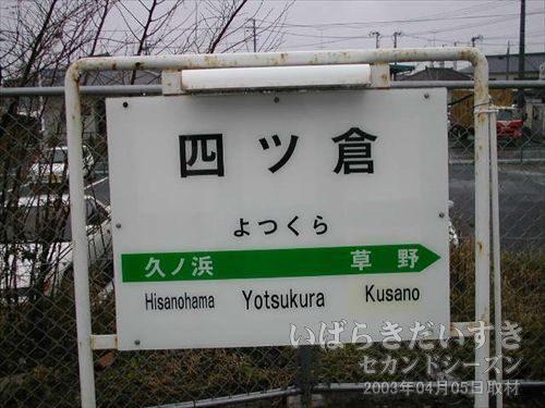 四ツ倉駅 駅名標<br>雨が降る中、常磐線四ツ倉駅に到着です。