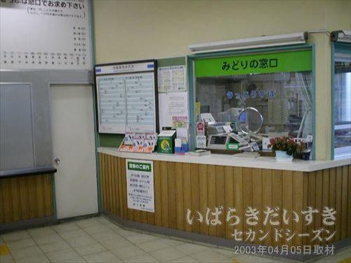 常磐線 四ツ倉駅 みどりの窓口<br>無人駅どころか、四ツ倉駅はみどりの窓口がある駅でした。