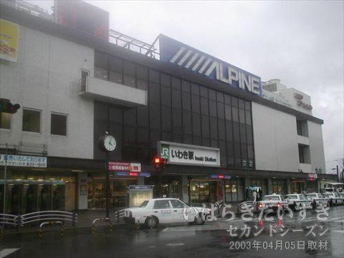 常磐線 いわき駅 駅舎<br>本日はいわき駅近くにビジネスホテルを予約してあります。早く、服を着替えたい。。