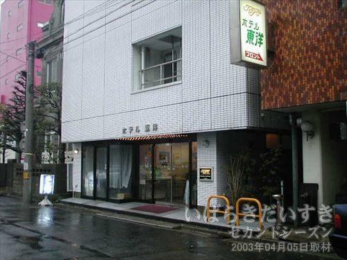 ビジネスホテル東洋<br>本日お世話になるビジネスホテル。