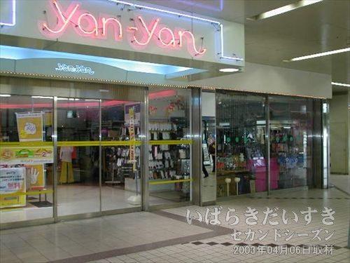 いわき駅の駅ビル、YanYan(ヤンヤン)。歌うスタジオ? まだ開店前のようです。