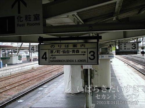 """いわき駅 下りホームに下りる<br>改札を抜け、下りホームに下ります。行き先案内で、仙台行きはまだ良いものの、""""青森方面""""という表現にはびっくり。"""