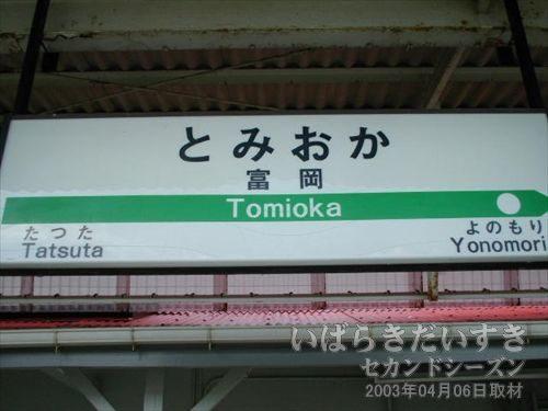 富岡駅 駅名標<br>富岡駅から竜田駅方面の間に、探すつもりの金山トンネルがあります。