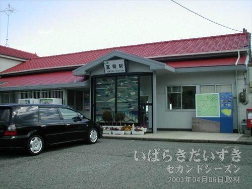 常磐線 富岡駅 駅舎<br>ここ富岡駅からいわき駅方面に南下するように戻り、金山トンネルを目指します。
