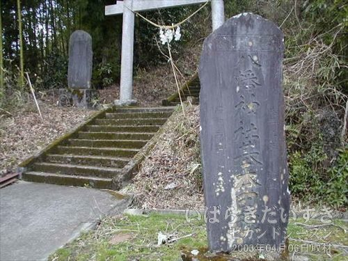 八幡神社<br>「八幡神社基本田の碑」と書かれています。