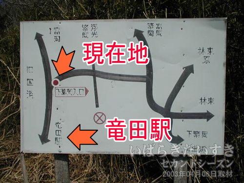 竜田駅の文字がある看板<br>この道で方角はあっているようです。竜田駅の文字に救われます(^^;)。