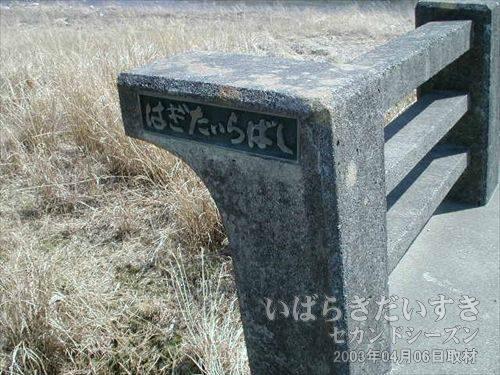 萩平橋(はぎたいらばし)<br>萩平橋を渡り、竜田駅方面へ。