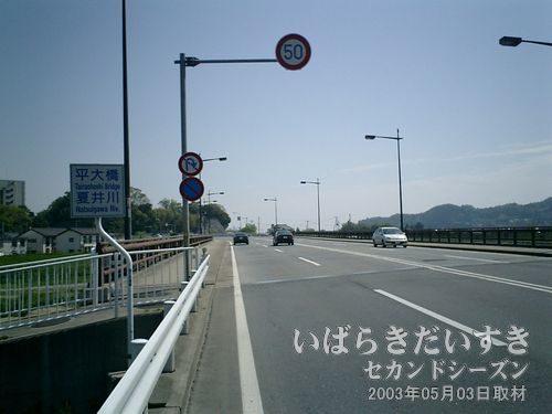 09:37 平大橋を横断<br>国道6号を北上していきます。夏井川を渡る、平大橋を通過。