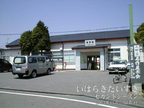 10:10 常磐線 草野駅<br>無人駅かと思っていたら、草野駅は駅員さんのいらっしゃる駅でした。