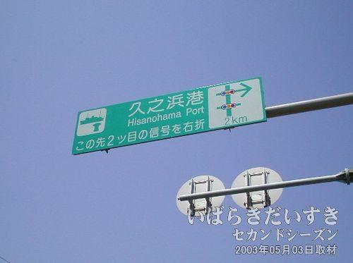 久之浜港の看板<br>国道6号を進んでいくと、久ノ浜駅ならぬ、久之浜港の看板が見えてきました。