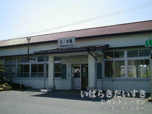 前回、久ノ浜駅に来た時は、強い雨風の中の到着でしたが、今日はたいへん天気がよいです(^^)。