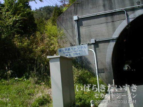 金ヶ沢第1トンネル<br>210m。道は国道6号に戻り、北上します。