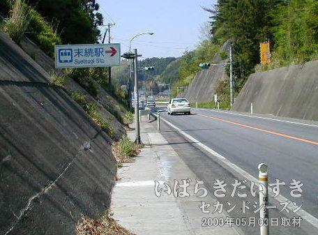 末続駅の看板<br>国道6号沿いに末続駅を知らせる看板が現れました。