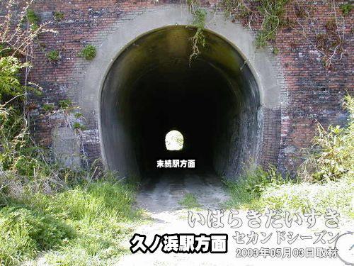 館ノ山トンネル〔久ノ浜駅方面/南側〕<br>館の山踏切のすぐ右手に、館ノ山トンネルがあります。109.75m。出口が見えます。