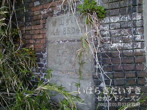 「館山ずい道」の文字<br>館ノ山トンネルの久ノ浜駅側には、セメントで彫られた文字があります。