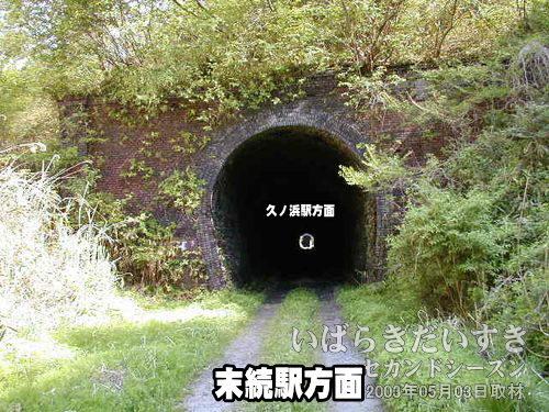 常磐線旧トンネル 深谷沢トンネル〔末続駅方面〕<br>かっちりした印象。