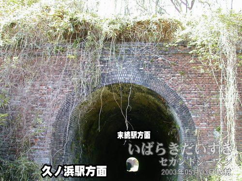 天神沢トンネル〔久ノ浜駅方面〕<br>末続側と似ているデザインです。保存状態も良さそう。乾燥しているのがよいのかな。