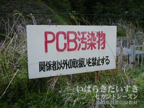 PCB汚染物<br>『関係者以外の取扱を禁止する」らしいです。PCBって、ナニ?(´=ω=`)。