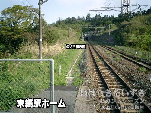 末続駅ホーム端から<br>館ノ山トンネルが見えます。