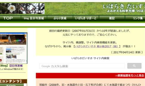 ホームページ_いばらきだいすき