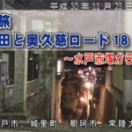 自転車旅/常陸太田と奥久慈ロード18(初日)~水戸赤塚から常陸太田