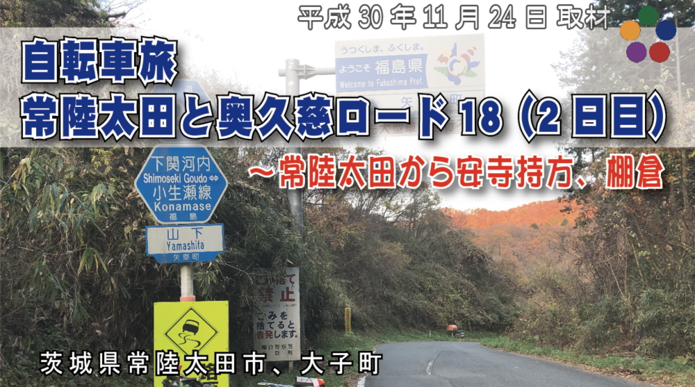 自転車旅/常陸太田と奥久慈ロード18(2日目)~常陸太田から安寺持方、棚倉