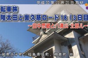 自転車旅/常陸太田と奥久慈ロード18(3日目/最終日)~田中愿蔵と八溝山北部ルート