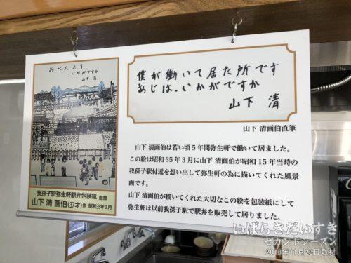 我孫子駅 弥生軒で山下清が働いていた。