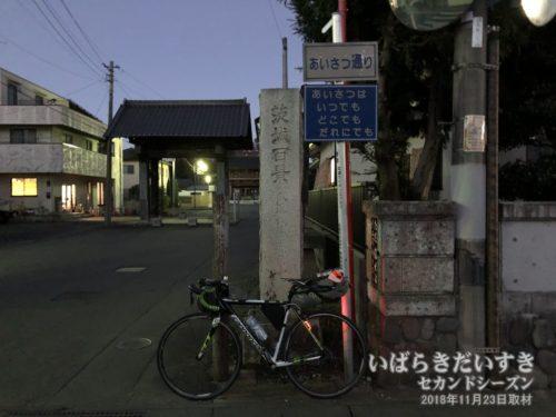茨城百景 瓜連城址と常福寺