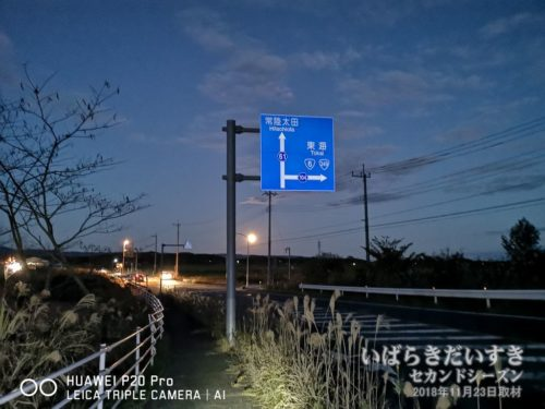国道61号をさらに常陸太田方面へ向かう。