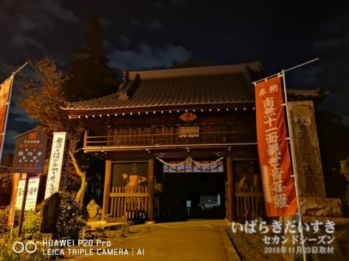 茨城百景 包括風景 佐竹寺