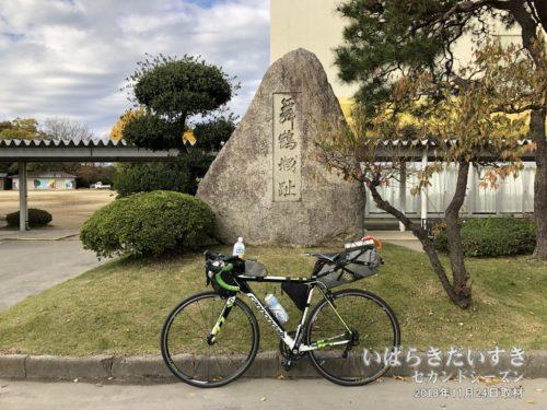 舞鶴城址 の碑。