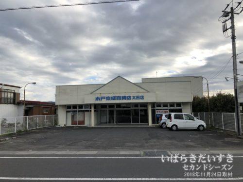 水戸京成百貨店 太田店 跡地。