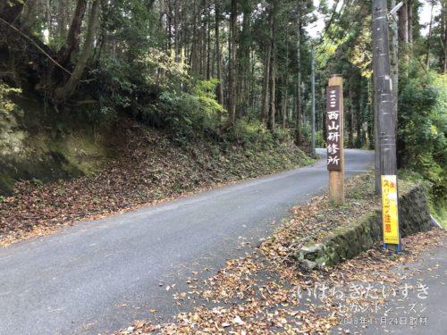 西山研修所 入口。