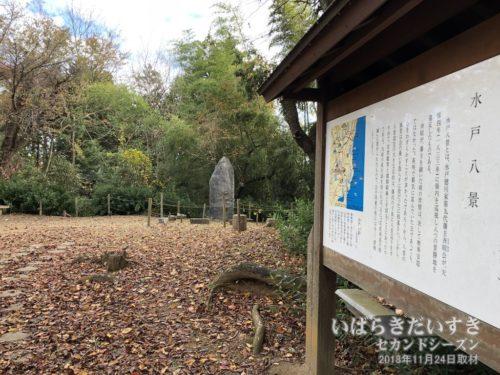 水戸八景の看板と山寺の晩鐘