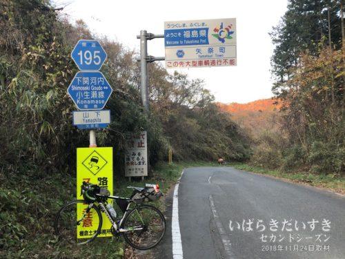 県道195号を北上し、福島県との県境に到着。