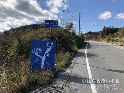 県道60号を進むと、八溝山に登る377号が現れます。